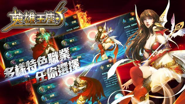 英雄王座 apk screenshot