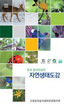 고창 운곡람사르습지 자연생태도감 poster