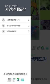 고창 운곡람사르습지 자연생태도감 screenshot 1