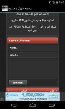 رجيم سهل و سريع apk screenshot