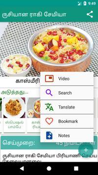 Biryani recipes in tamil apk download free food drink app for biryani recipes in tamil apk screenshot forumfinder Gallery