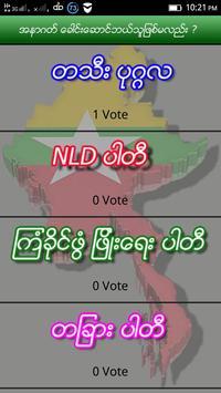 Vote MM screenshot 2