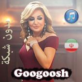كوكوش بدون انترنت - Googoosh icon
