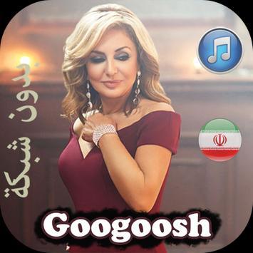 كوكوش بدون انترنت - Googoosh poster