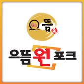 으뜸원포크 icon