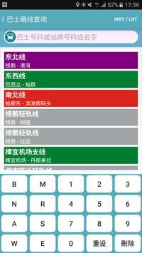 SG Bus / MRT Tracker screenshot 13