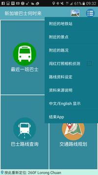 SG Bus / MRT Tracker screenshot 12