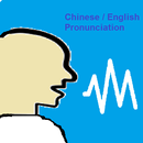 學習中英文發音 APK