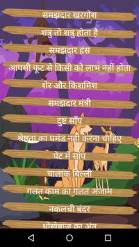 Panchtantra in Hindi poster