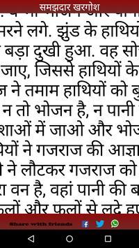 Panchtantra in Hindi apk screenshot