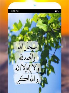 صور إسلامية وأدعية دينية screenshot 3