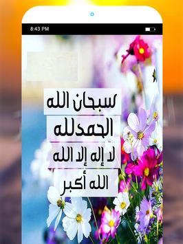 صور إسلامية وأدعية دينية screenshot 2