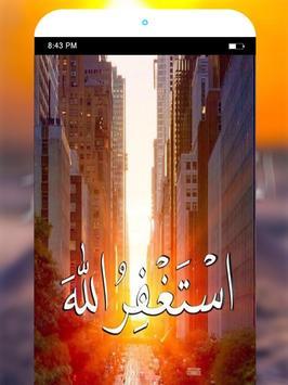 صور إسلامية وأدعية دينية screenshot 7