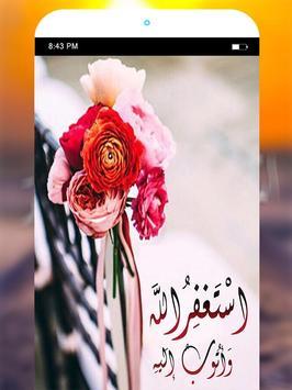 صور إسلامية وأدعية دينية screenshot 4