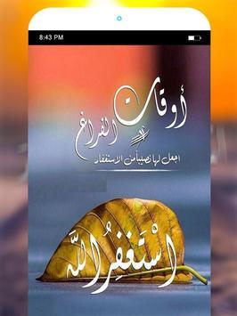 صور إسلامية وأدعية دينية screenshot 5