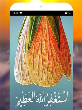 صور إسلامية وأدعية دينية screenshot 6