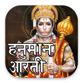 Hanuman Aarti And Mantra With Audio And Lyrics icon