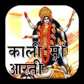 Kali Maa Aarti With Audio And Lyrics icon