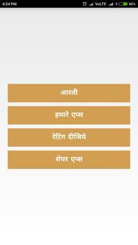 Kali Maa Aarti With Audio And Lyrics apk screenshot