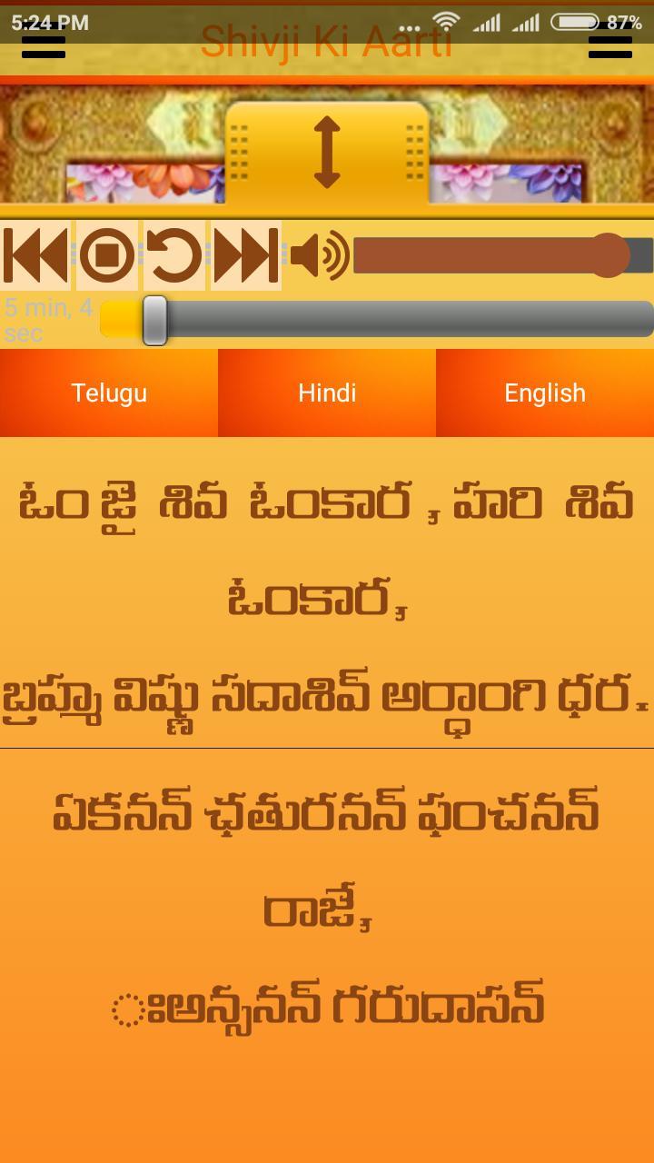 shivji ki aarti mp3 free download