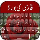 Red Rose Persian Keyboard icon