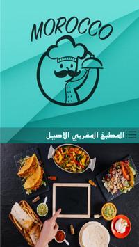 شهيوات رمضان مغربية تقليدية بدون أنترنت 2018 screenshot 10