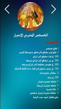 شهيوات رمضان مغربية تقليدية بدون أنترنت 2018 screenshot 13