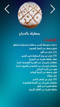 شهيوات رمضان مغربية تقليدية بدون أنترنت 2018 screenshot 15
