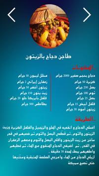 شهيوات رمضان مغربية تقليدية بدون أنترنت 2018 screenshot 20
