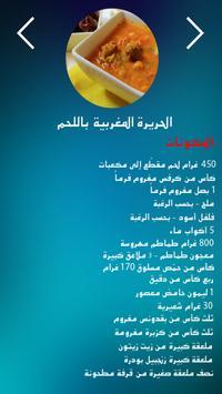 شهيوات رمضان مغربية تقليدية بدون أنترنت 2018 screenshot 22
