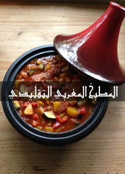 شهيوات رمضان مغربية تقليدية بدون أنترنت 2018 screenshot 8