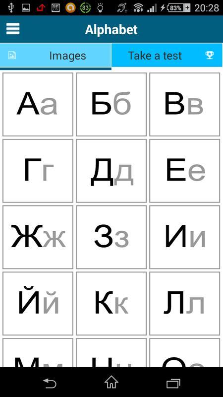 Android 用の ブルガリア語 50カ...
