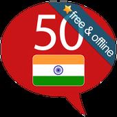 Learn Hindi - 50 languages v12.2 (Pro) (Unlocked) (18.6 MB)