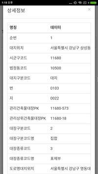 건축물대장정보:무료 screenshot 3