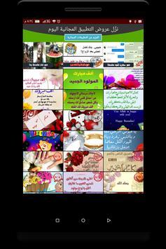 تهنئة عيد ميلاد ونجاح ومولود جديد صور apk screenshot