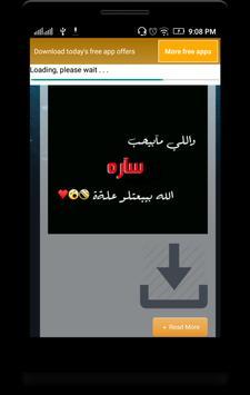 صور اسماء مع كلمات حب جديدة screenshot 4