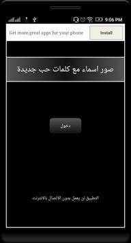 صور اسماء مع كلمات حب جديدة poster