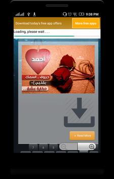صور اسماء مع كلمات حب جديدة screenshot 2