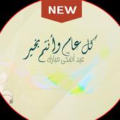رسائل عيد الاضحى مبارك مصورة icon