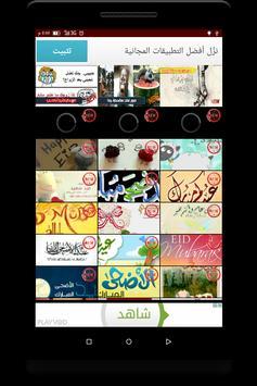 رسائل عيد الاضحى مبارك مصورة poster