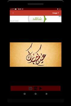 رسائل عيد الاضحى مبارك مصورة screenshot 1