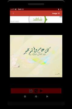رسائل عيد الاضحى مبارك مصورة screenshot 2