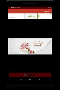 رسائل عيد الاضحى مبارك مصورة screenshot 4
