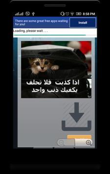 حالات وكلام وصور واتس متجددة screenshot 3