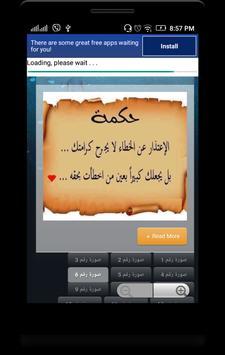 حالات وكلام وصور واتس متجددة screenshot 2
