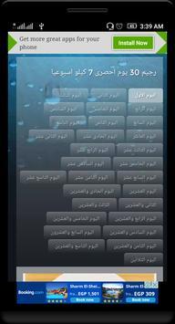 رجيم 30 يوم احصرى 7 كيلو اسبوعيا screenshot 1