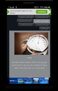 رجيم 30 يوم احصرى 7 كيلو اسبوعيا screenshot 2