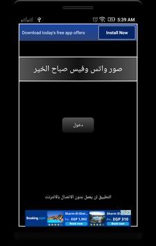 صور واتس وفيس صباح الخير apk screenshot