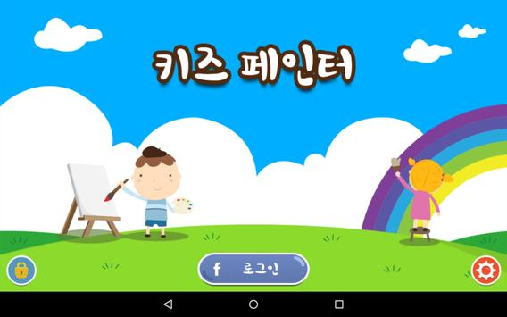 키즈페인터 Lite apk screenshot