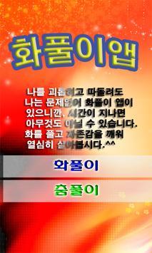 화풀이앱 poster